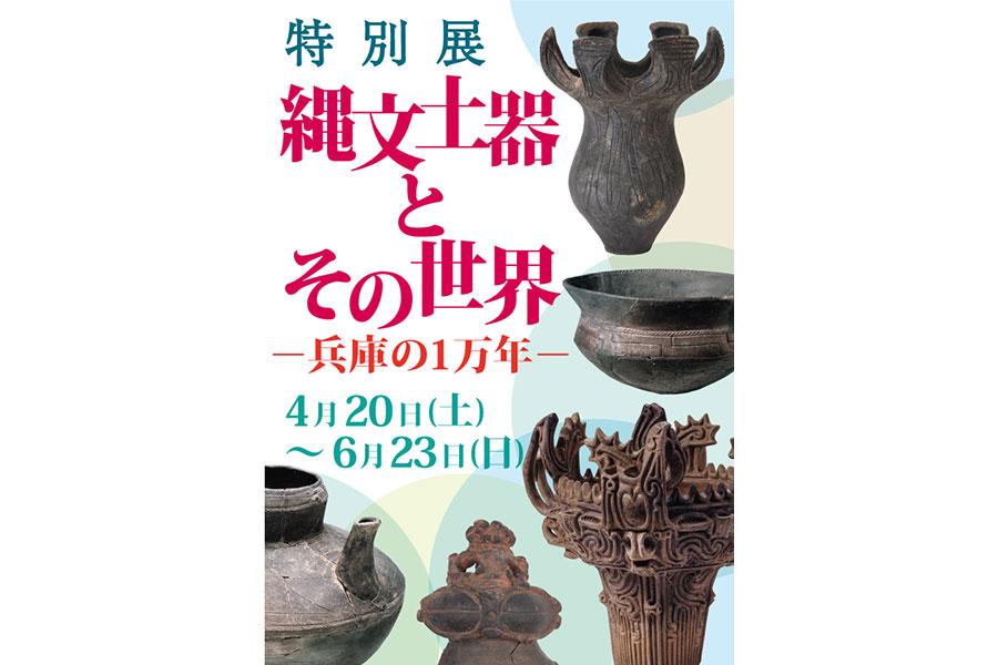 4月20日からスタートする『縄文土器とその世界−兵庫の1万年−』