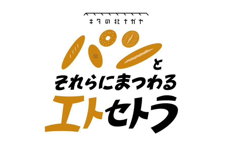 3月23日、24日の2日間開催されるマルシェ「キタナガ パンとそれらにまつわるエトセトラ」