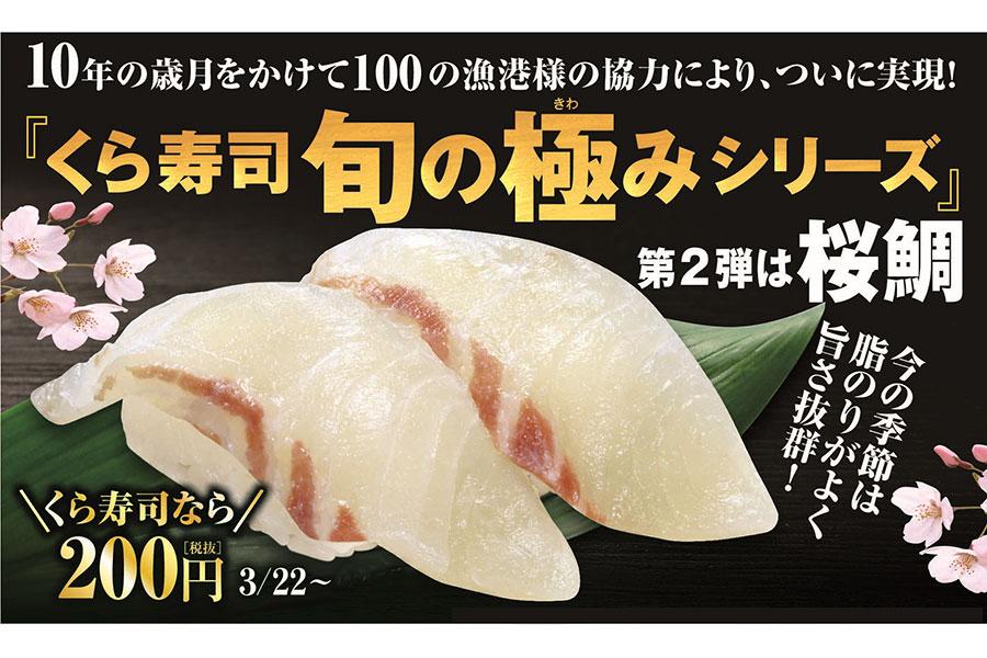3月22日から登場する「桜鯛」(2貫・216円)
