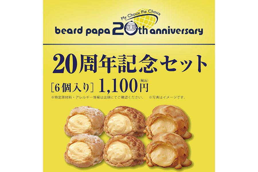 カスタードが3種の生地で楽しめる「20周年記念セット」(6個入り、1100円)は手土産にもぴったり