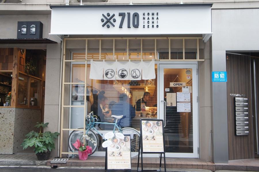 靱公園近くに店を構える「※710」