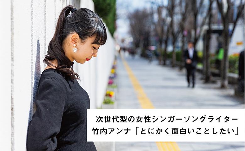竹内アンナ「とにかく面白いことしたい」