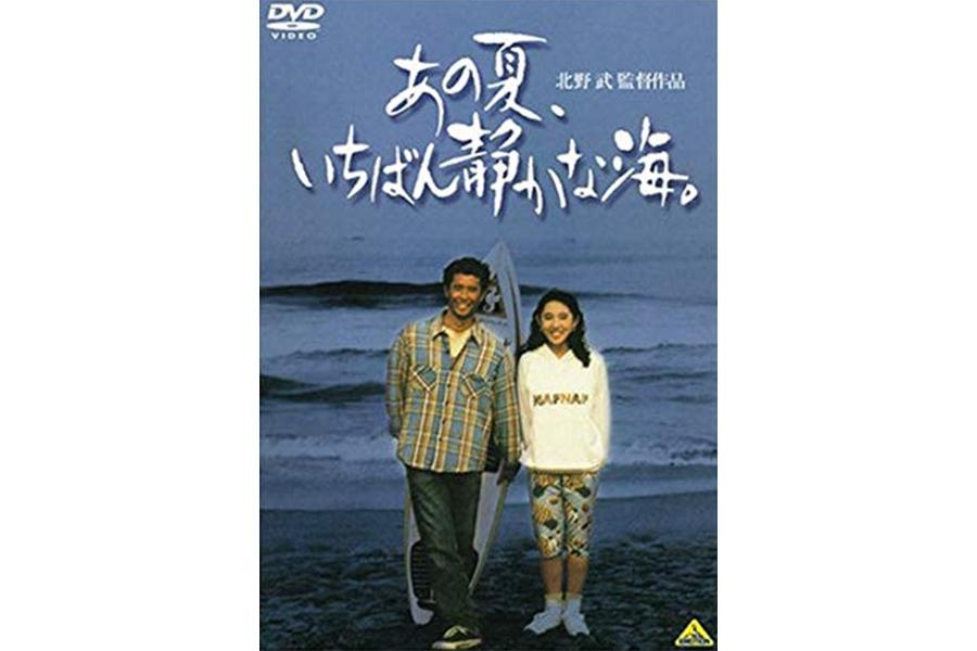 北野武監督の『あの夏、いちばん静かな海。』(DVD)