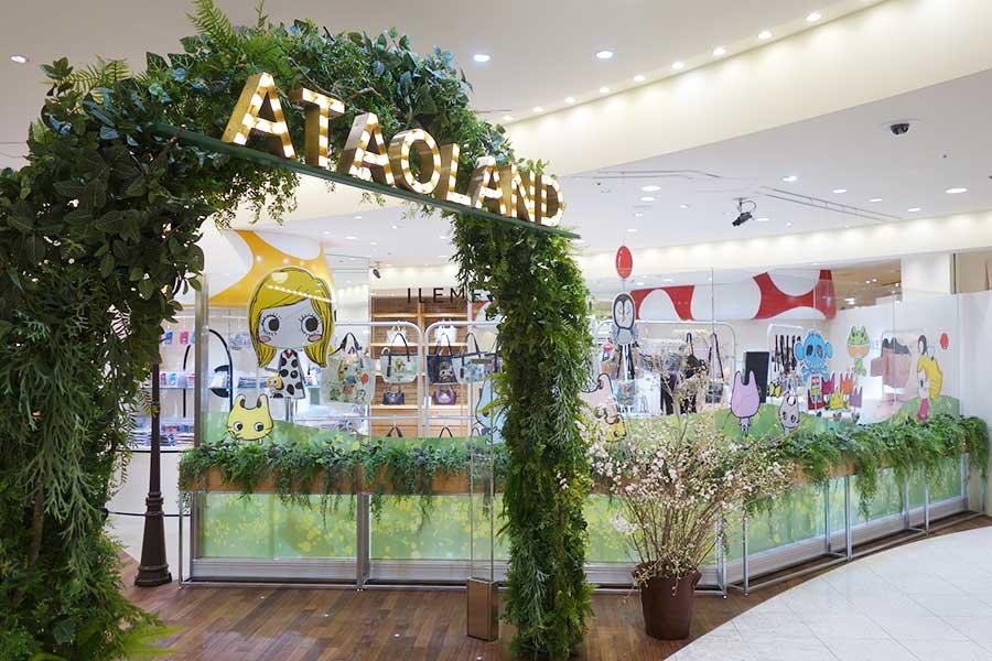 まるでテーマパークのような「ATAOLAND」。「ATAO」「Atelier Atao」「IANNE」「ILEMER」の4つのブランドがそろう