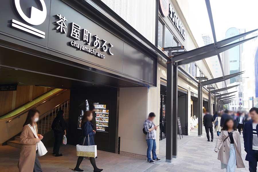 阪急電鉄の高架下にあり、線路の形が弓状になっていることからイタリア語の「アルコ(=弓)」と、「歩こう」をかけた施設名となった「茶屋町あるこ」