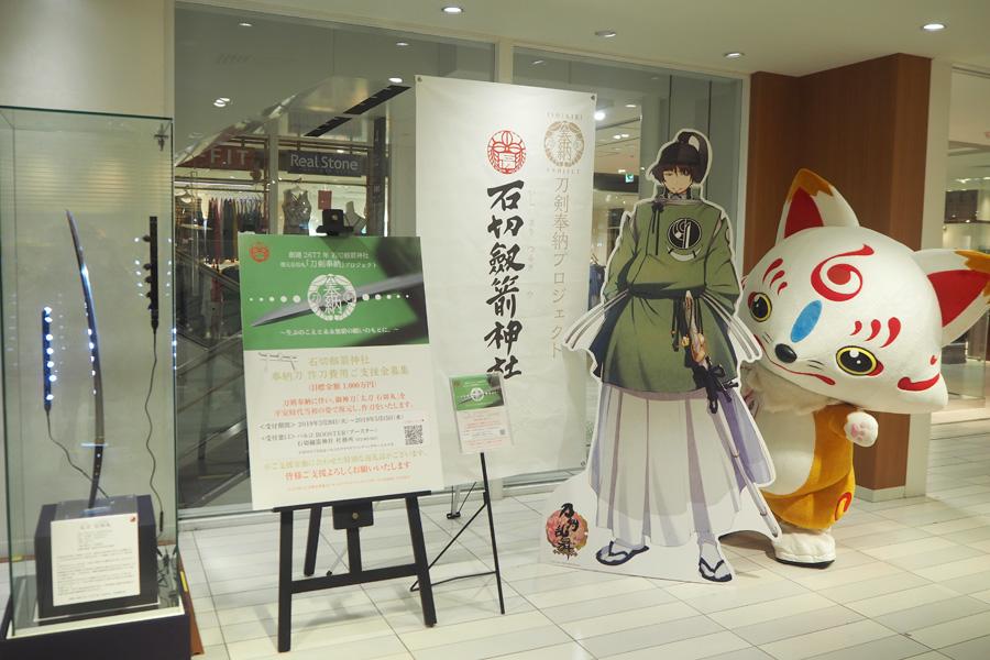 1日限定で「大丸梅田店」に展示された「太刀 石切丸」(26日・大阪市内)