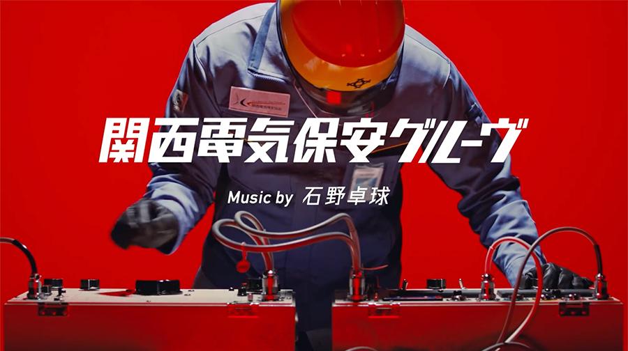 YouTubeで公開された、石野卓球と関西電気保安協会のコラボ楽曲(画像はスクリーンショット)