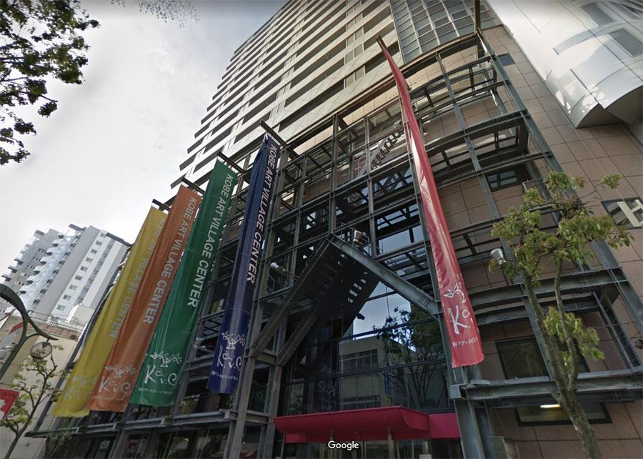 「神戸アートビレッジセンター」の外観 Googleストリートビューより