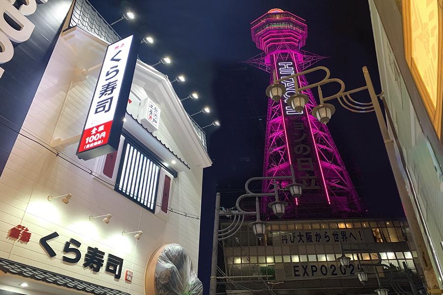 人気観光スポット「通天閣」(大阪市浪速区)近くにオープンする「くら寿司」