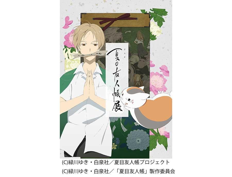 イベントのイメージビジュアル。夏目貴志(左)が、名を返すときのポーズ
