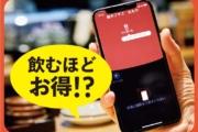 お得に飲める、新サービス「nomeru」って?[PR]