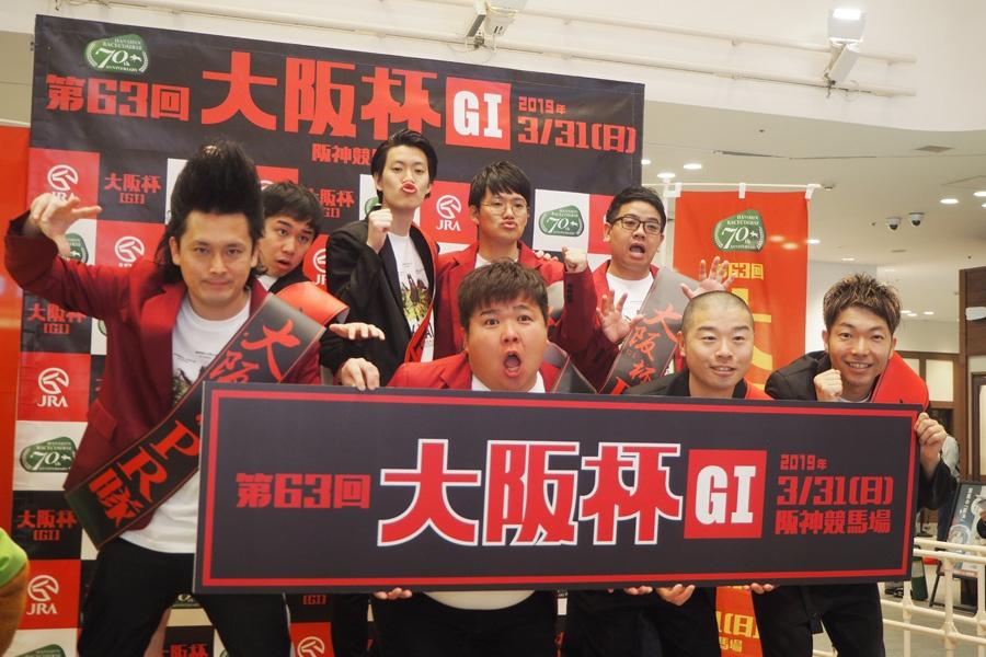 「G1大阪杯PR隊」に就任した(前列左から)ミサイルマン、アキナ、ミキ、霜降り明星(25日・大阪市内)
