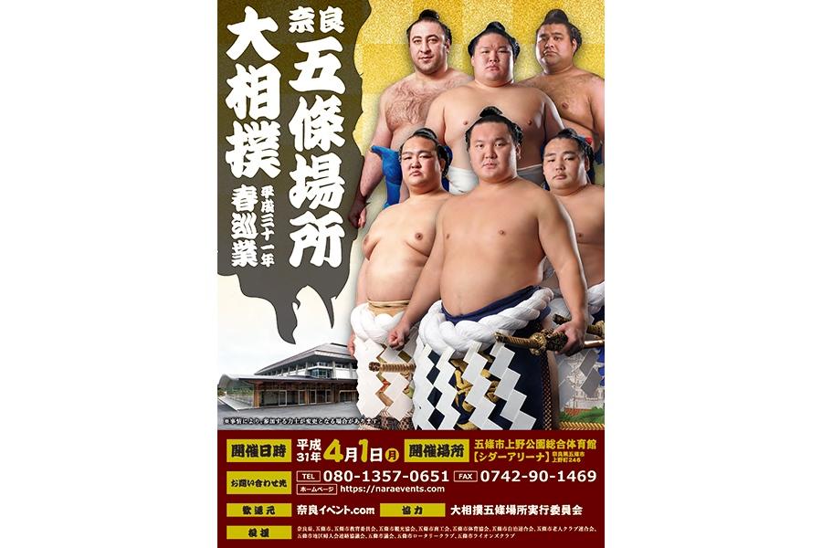『平成31年春巡業 大相撲五條場所』ポスタービジュアル