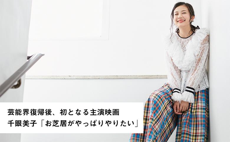 千眼美子「やっぱりお芝居がやりたい」