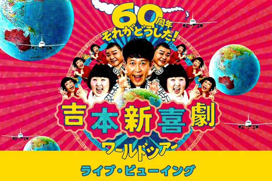 『吉本新喜劇ワールドツアー ~60周年 それがどうした!〜』