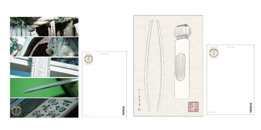 2500円【刀剣奉納プロジェクトポストカードセットコース】