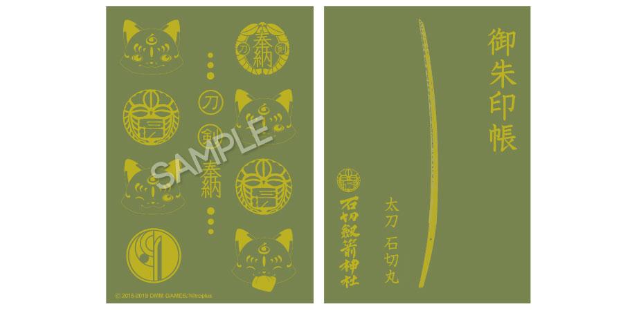 10000円【刀剣奉納プロジェクト&「刀剣乱舞-ONLINE-」記念御朱印帳・記念絵馬他コース】
