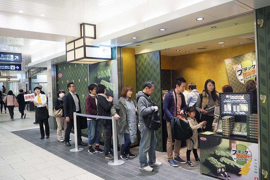 商業エリア「コトチカ京都」(京都市下京区)内にオープンした「京都ブラックサンダー コトチカ京都店」、初日の開店直後の様子