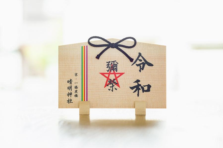 絵馬(800円)