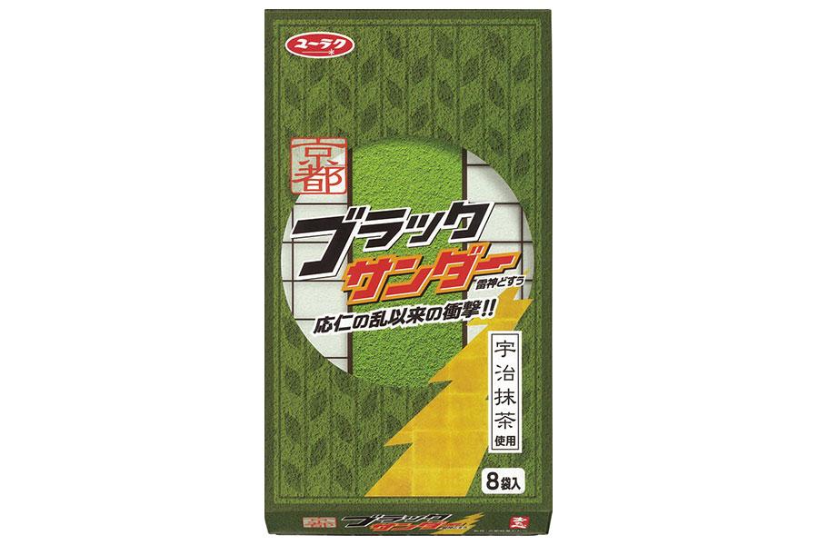 「京都ブラックサンダー 8袋入」(600円・税別)