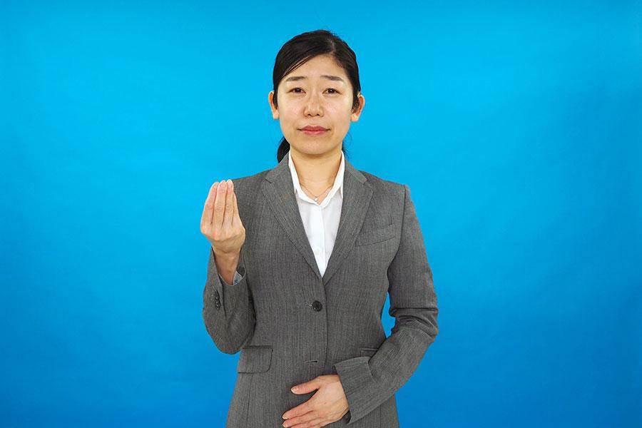 新元号「令和」を表す手話の動き(1)「蕾」を意味する手の形を掲げる