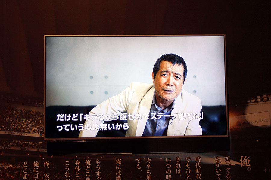 展示終盤には、70歳を迎えた現在の矢沢のインタビュー映像も(17日・大阪市内)