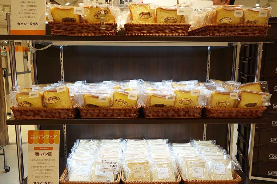 「パン セレクト マルシェ」には食べ比べ用に、1枚販売の食パンも