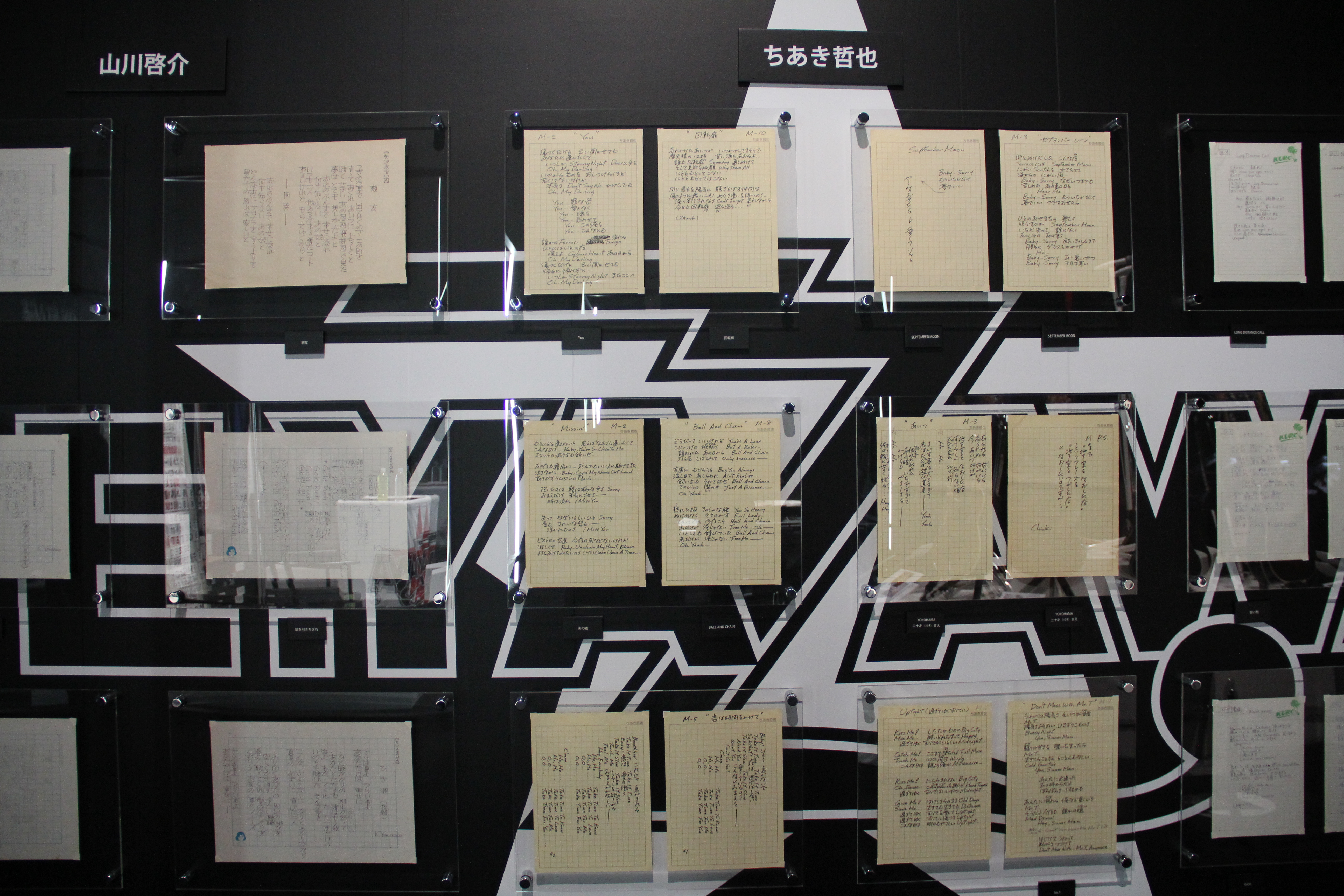 作詞家・山川啓介が作詞を手掛けた『チャイナタウン』や、作詞家・ちあき哲也が手掛けた『YOU』などの手書き原稿