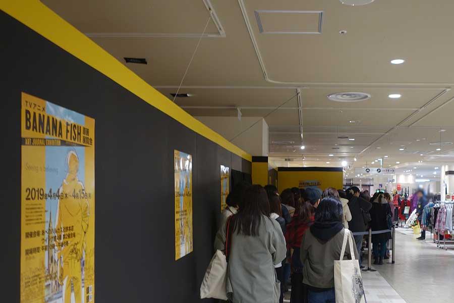 朝から行列ができた会場。4月7日までは行列緩和のため、開店前(8時〜9時15分)に専用の列が設けられる