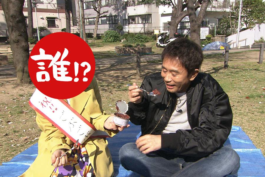 相方が大好物の珍スイーツに、浜田の反応は!?