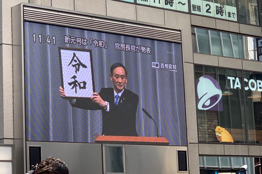 穏やかな表情で新元号「令和」を高らかに掲げる菅官房長官