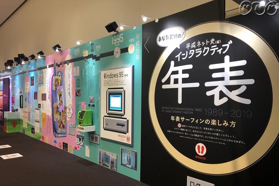 懐かしい記憶がよみがえる『平成ネット史(仮)展』が大阪に!