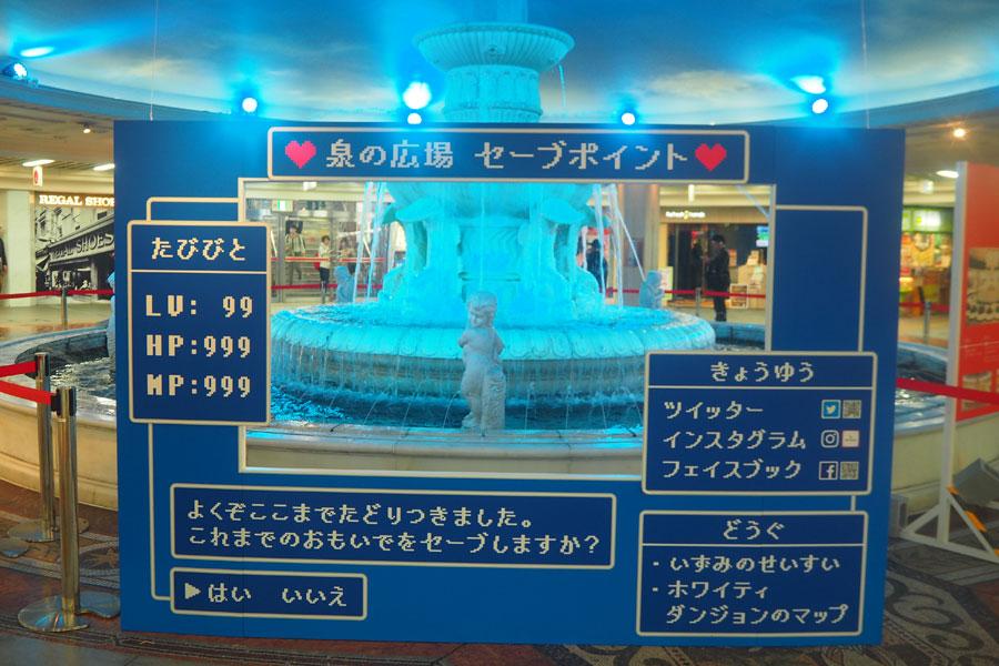 2019年4月5日〜14日まではリアルRPG風フォトスポットとなっていた「泉の広場」