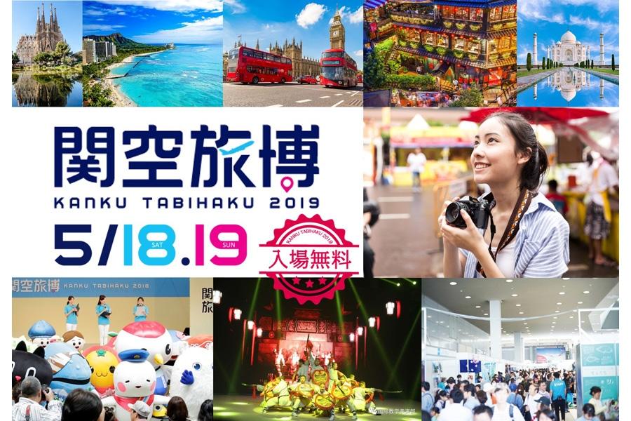 『関空旅博2019~世界に一番近い旅の博覧会~』