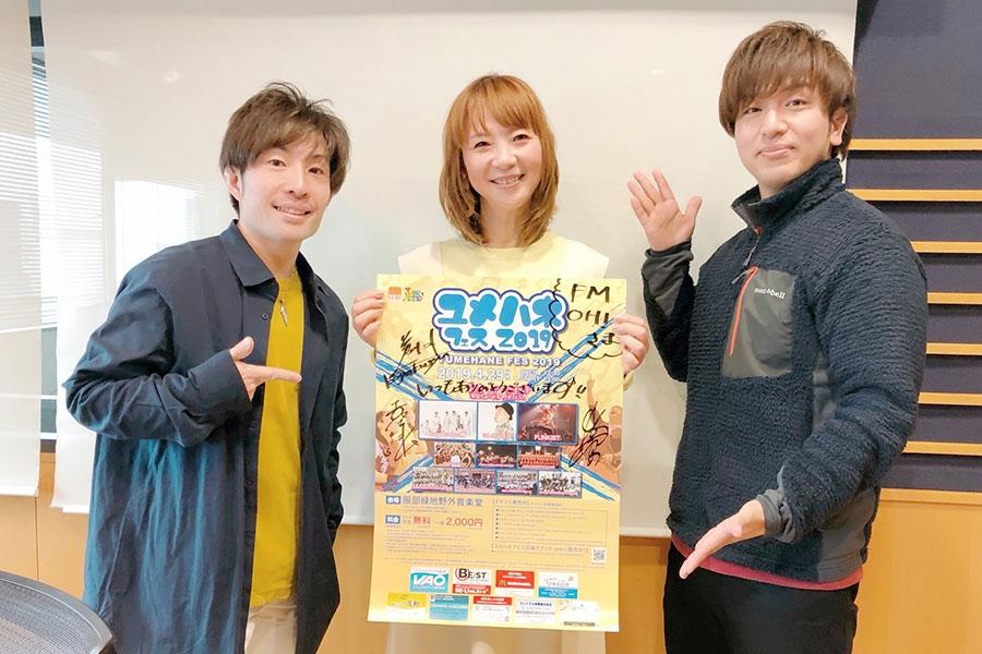 FM OH!『LOVE FLAP』にゲスト出演したkogakusyu翔の吉村靖弘(左)と山中裕貴(右)。中央はDJの谷口キヨコ(2日・大阪市内)
