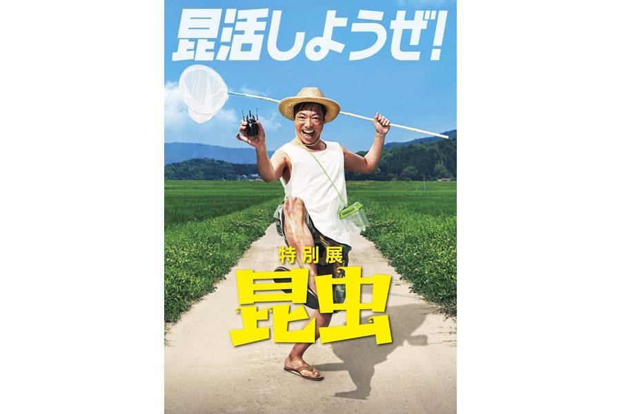 「昆活しようぜ!」をキャッチコピーに、特別展『昆虫』のオフィシャルサポーターをつとめる香川照之