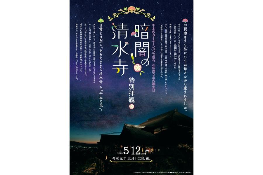 京都・清水寺 特別拝観「暗闇の清水寺」~千本のカーネーションで祝う お釈迦さまの誕生日~