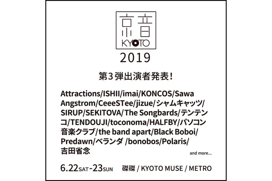 「京音-KYOTO- 2019」出演アーティスト