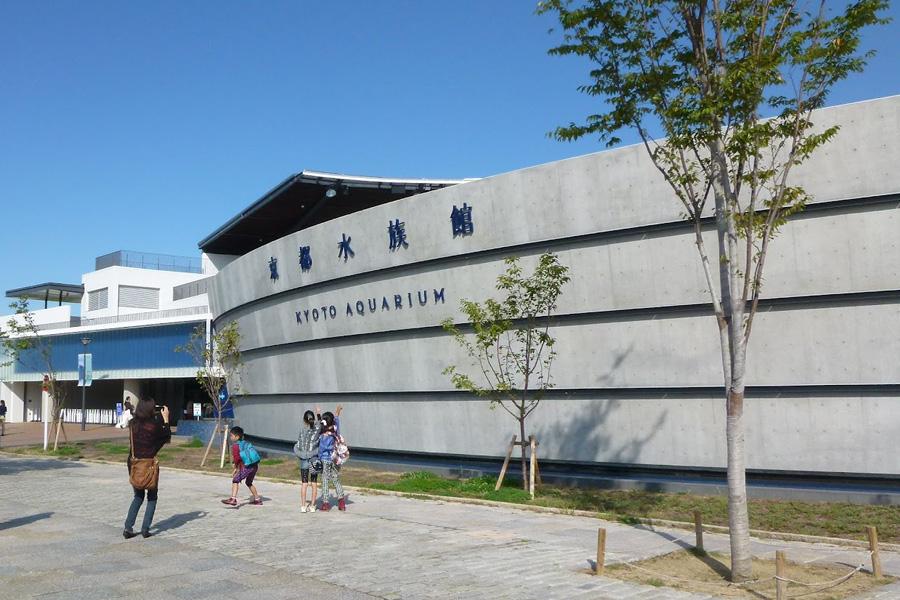 梅小路公園内に位置する「京都水族館」