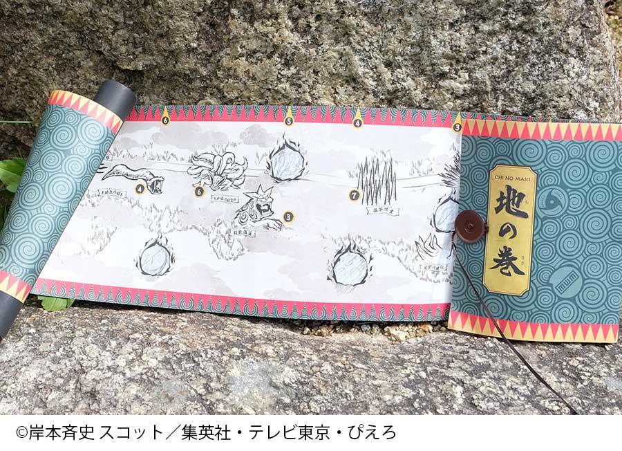 「地の巻」では巻物に封印できた者だけが、上忍に報告するため伝説の洞窟に入れる