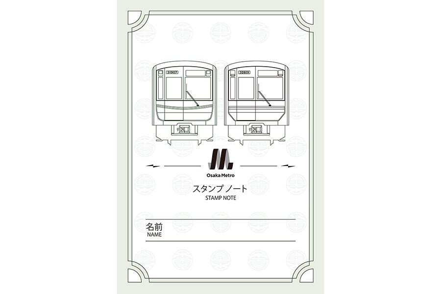 スタンプ帳の表紙は、鉄道マニアの男子学生がデザインを担当