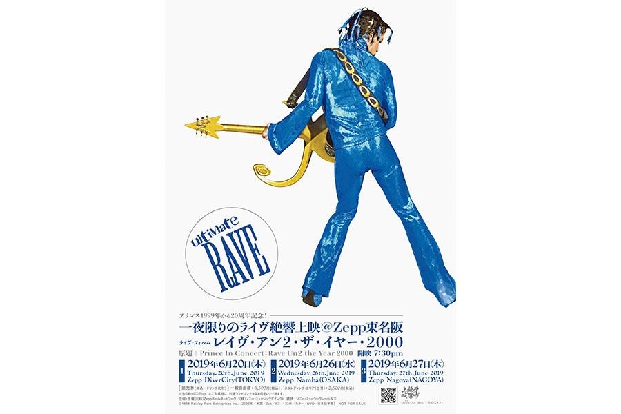 ライヴ・フィルム『レイヴ・アン2・ザ・イヤー2000』ポスター