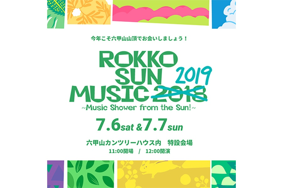 『ROKKO SUN MUSIC 2019』