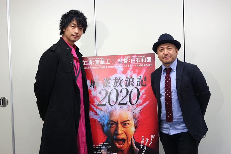 舞台挨拶の後、記者会見をおこなった俳優・斎藤工(左)と白石和彌監督(6日・大阪市内)