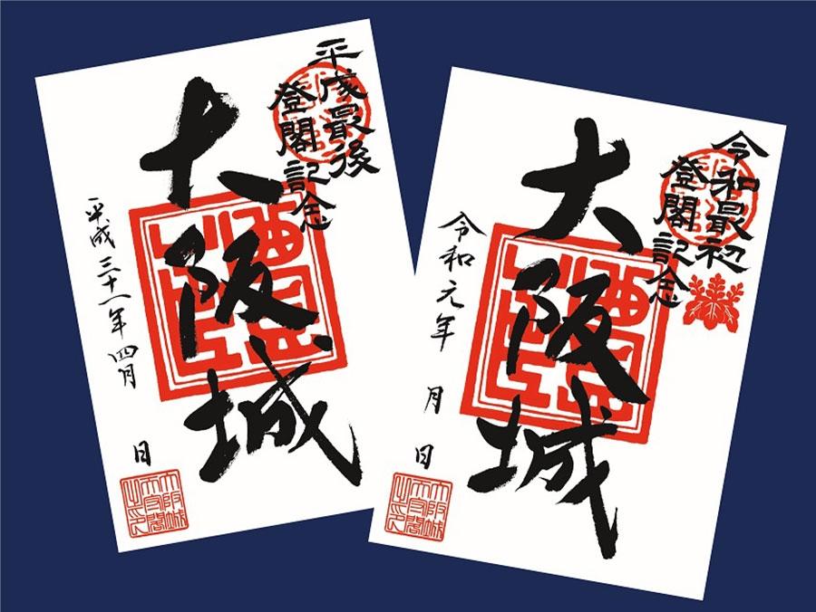 左が平成最後、右が令和最初の大阪城天守閣「登閣符」
