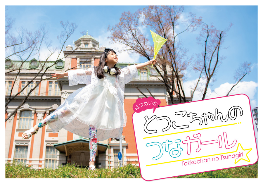 大阪市中央公会堂客席を舞台とする演劇『とっこちゃんのつなガール』も上演(6/16)