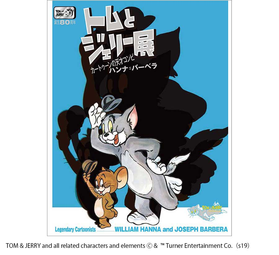ネコのトムと、ネズミのジェリー。大阪会場メインビジュアル
