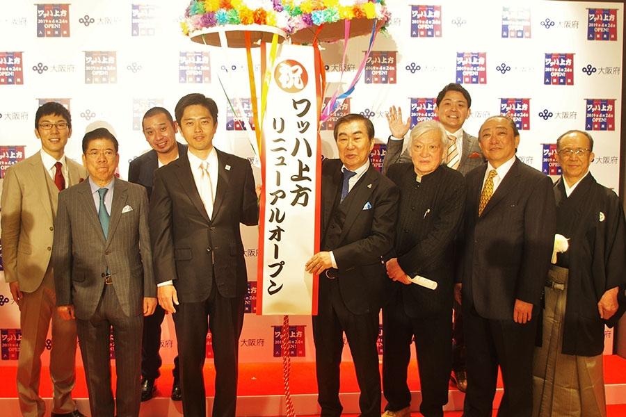 リニューアルオープンの式典には、吉村洋文大阪府知事をはじめ、多くの芸人が集まった(24日・大阪市内)