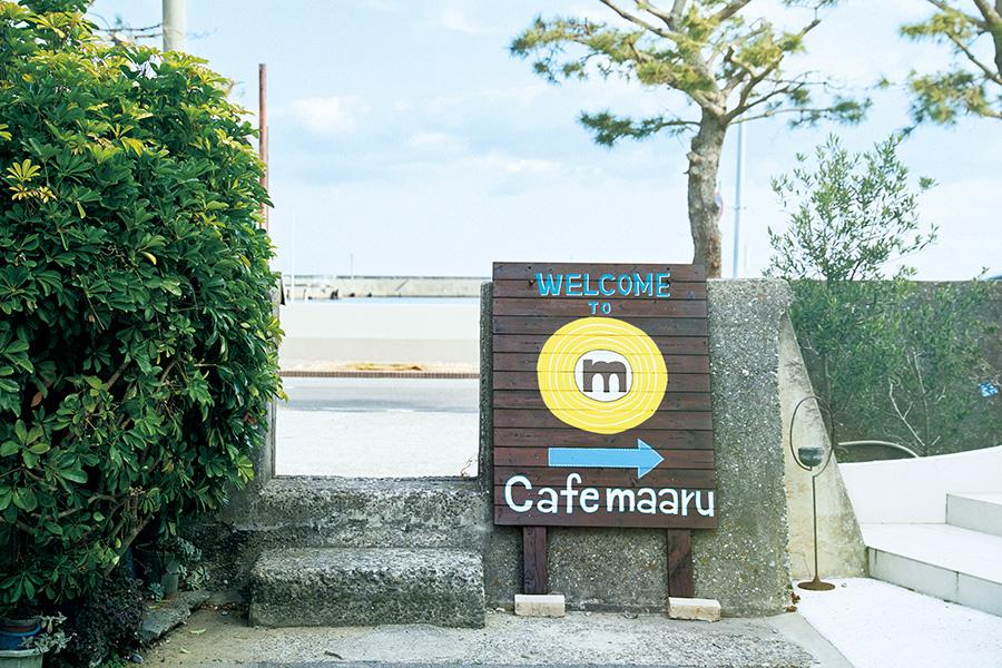 「カフェまぁる」の看板