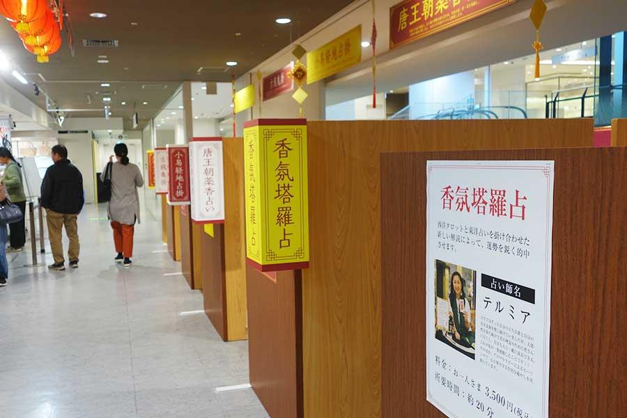 占いコーナーは20分3500円。日本人占い師は10分1000円